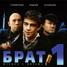 Брат — художній фільм, драма, бойовик режисера Олексія Балабанова